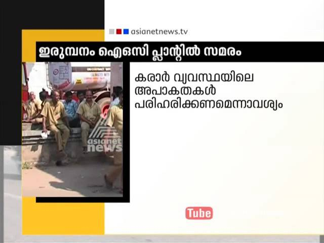 Indefinite strike by truck owners and drivers in Irumpanam IOC Plant