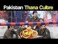 Pakistani Thana Culture - Syasi Theater - 16 May 2018 - Express News
