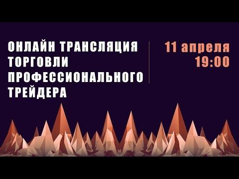 Прямая трансляция торговли профессионального трейдера  11 апреля 19:00