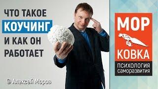 Алексей Моров - Что такое коучинг и как он работает
