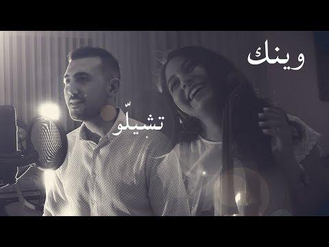 وينك عبير نعمه - تشيلو مروان خوري \ هلا شحاتيت و عبدالرحمن الحتو \ Cover
