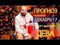 Гороскоп ДЕВА Декабрь 2017 год / Ведическая Астрология