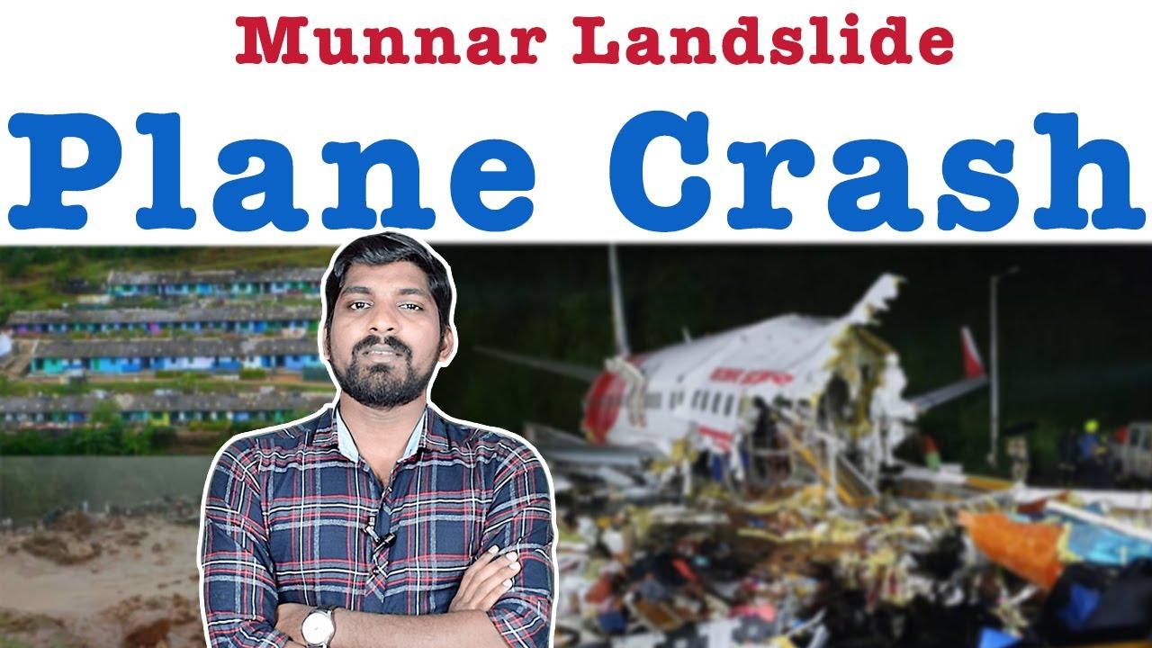 கேரளா விமான விபத்து காரணங்கள் | மூணாறு நிலச்சரிவு | Kozhikode Plane Crash | Tamil Pokkisham | Vicky