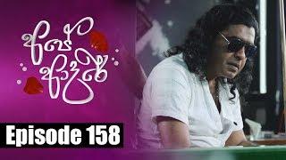 Ape Adare - අපේ ආදරේ Episode 158 | 29 - 10 - 2018 | Siyatha TV Thumbnail