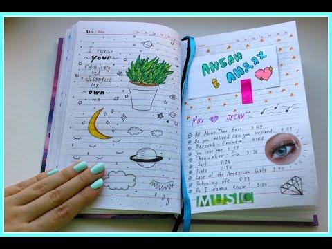 видео: Мой Личный Дневник❋Идеи оформления❋ Мои рисунки) Маша Жукова