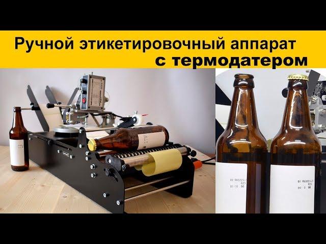 Ручная этикетировочная машина с термодатером