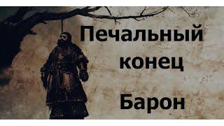 Ведьмак 3 (Witcher 3) История кровавого барона печальный конец -)I(-