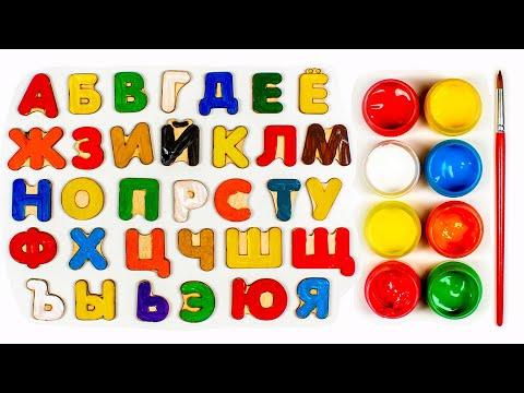 Раскрашиваем буквы алфавита красками.