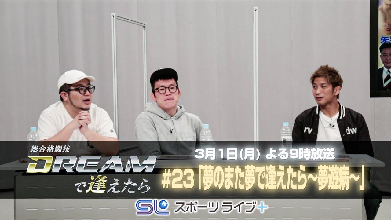 総合格闘技 DREAMで逢えたら #23「夢のまた夢で逢えたら〜夢遊病〜」by スカパー!   トレーラー