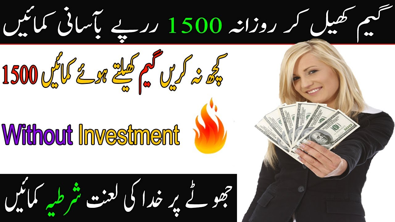 Make Money Online In Pakistan 2019 Earn 1500 Rupees