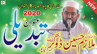 Tabdeeli (تبدیلی)   Allama Mulazim Hussain Dogar,Best New Bayan   Heart Touching   Official   2020