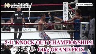 2.11『KOC1』より『 無法島GP 』1回戦の4試合をアンコール放送!!TOKYO MXにて毎週日曜放送の『キックボクシング KNOCK OUT!』#181