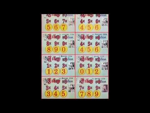 เลขเด็ด 16/10/58 7เซียน หวย งวดวันที่ 16 ตุลาคม 2558