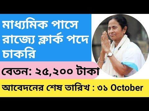 মাধ্যমিক পাসে রাজ্যে ক্লার্ক পদে নিয়োগ|| West Bengal Govt Job Recruitment 2018