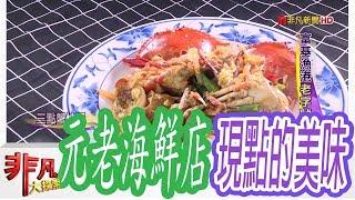 【非凡大探索】海鮮飄美味 - 富基漁港老字號海鮮【1054-5集】
