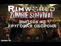 КРУГОВАЯ ОБОРОНА - #2 Прохождение Rimworld alpha 18 с модами, Zombieland