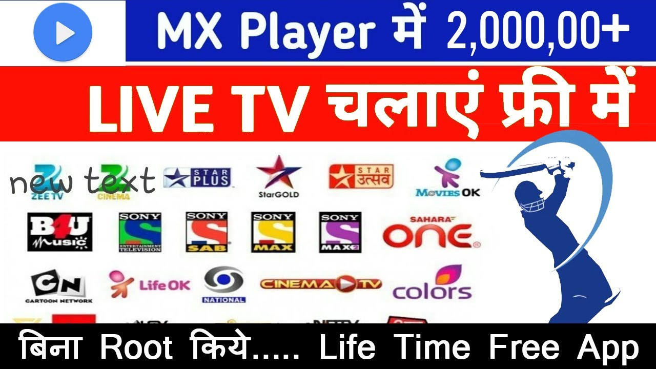 Mx Player Me Live Tv Cricket Kaise Dekhe in 2019 / How to Watch live Tv  with Mx Player [ 2019 ]