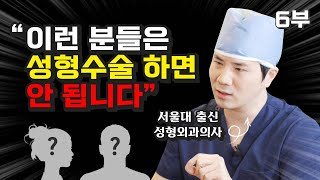 서울대 의대 출신 강남 성형외과의사의 고백