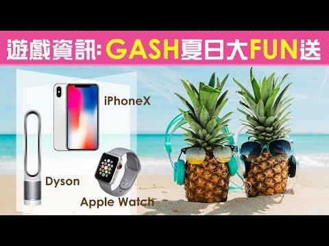 遊戲資訊「Gash夏日大FUN送」iPhone X、Dyson風扇、Apple Watch等你來抽!