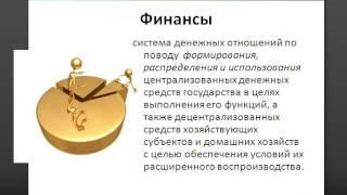 видео Шпаргалка - Бюджетная политика России - Финансы