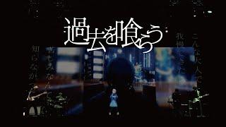花譜 #64「過去を喰らう」【オリジナルMV「不可解(再)」Live Ver.】