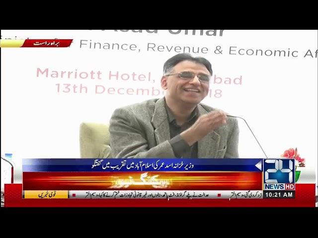 Asad Umar Speaks At Ceremony In Islamabad | 13 Dec 2018 | 24 News HD