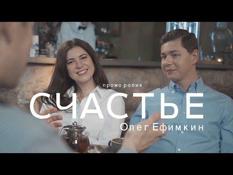 Ведущий Олег Ефимкин
