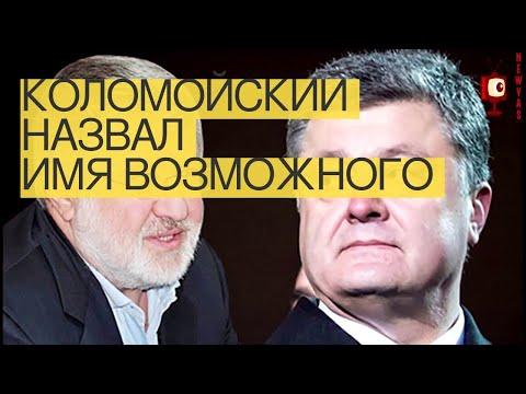 Коломойский назвал имявозможного премьер-министра Украины приЗеленском