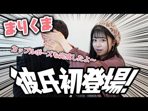【初登場】まりくまの彼氏がPopteenTVに初登場!はるくまポーズも完成したよ!【Popteen】