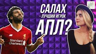 Салах - лучший игрок АПЛ?