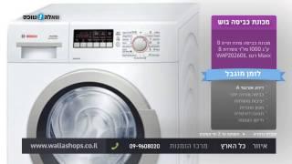 washing machine bosch מכונת כביסה