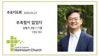 [프랑크푸르트 한마음교회] 수요 설교 | 2020.05…