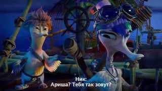 Крякнутые каникулы Фрагмент (русские субтитры)