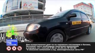Как заказать такси в Тюмени....?!(, 2012-12-21T09:01:14.000Z)