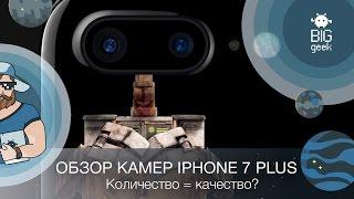 ОБЗОР КАМЕР IPHONE 7 PLUS BIG GEEK