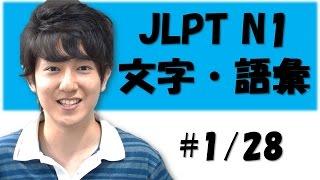 Japanese lesson JLPT N1 文字・語彙 #1/28 #大学①  [Free Japanese online lesson]