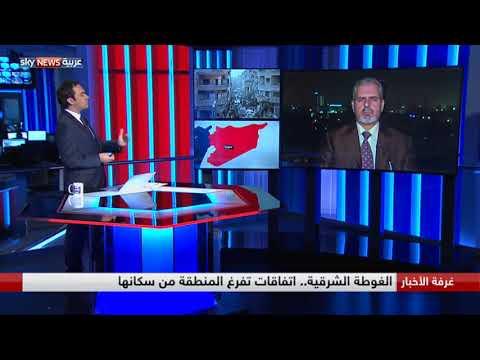 الغوطة الشرقية.. اتفاقات تفرغ المنطقة من سكانها  - نشر قبل 1 ساعة