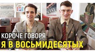 Download КОРОЧЕ ГОВОРЯ, Я В 80-х Mp3 and Videos