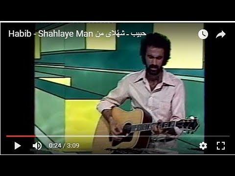 Habib - Shahlaye Man حبیب ـ شهٔلای من