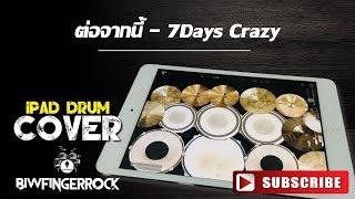 ต่อจากนี้ - 7Days Crazy l Drumcover Ipad l BiwFingerrock