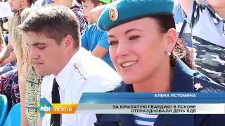 РЕН Новости Псков 02.08.2016 # В Пскове отпраздновали День ВДВ