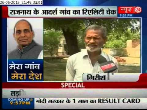 Reality check of Home Minister Rajnath Singh' adopted Beti village Lucknow