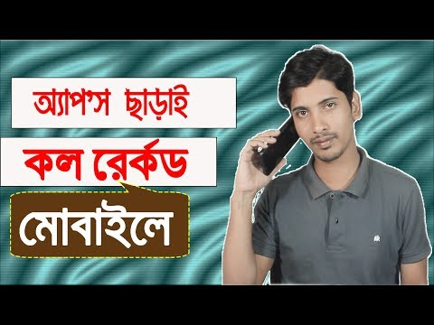 Call Record Without Apps In Mobiles | Best Call Recording | Record Setting | Faysal Jewel