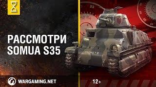 Рассмотри SOMUA S35. В командирской рубке. Часть 1 [World of Tanks]