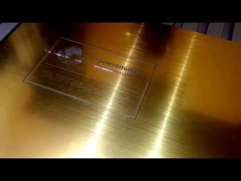 Лазерная гравировка таблички