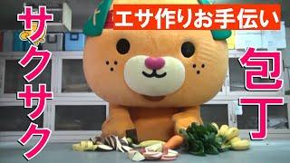 06/47 みきゃん、動物園でエサ作りのお手伝い! thumbnail