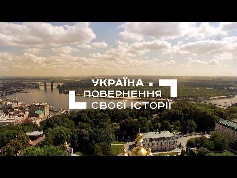 Україна. Повернення своєї