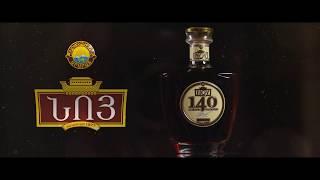 Cognac NOY