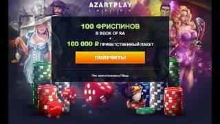 казино онлайн прямой эфир стрима 2017