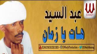 Abd El Sayed -  Hat Ya Zaman / عبدالسيد - هات يا زمان
